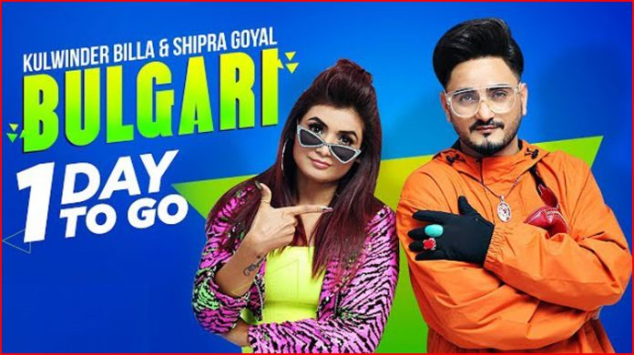 Bulgari Lyrics - Kulwinder Billa