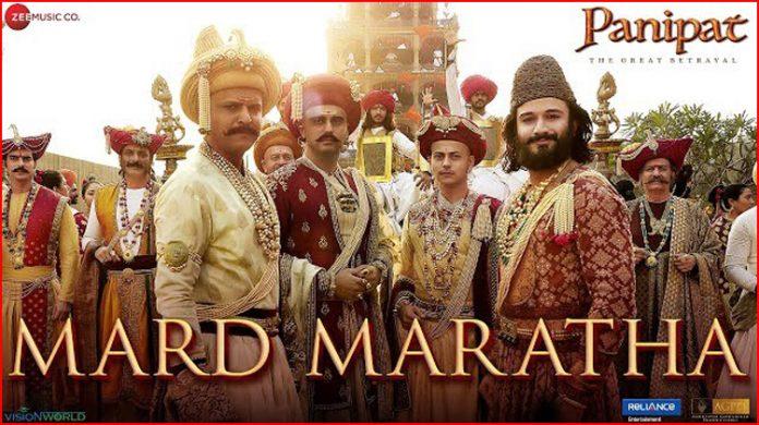 Mard Maratha Lyrics - Panipat