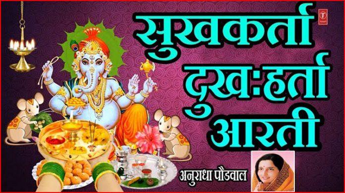 Sukhkarta Dukhharta Aarti Lyrics