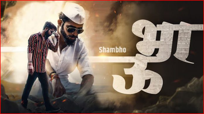 Bhau Marathi Rap Lyrics - Shambho