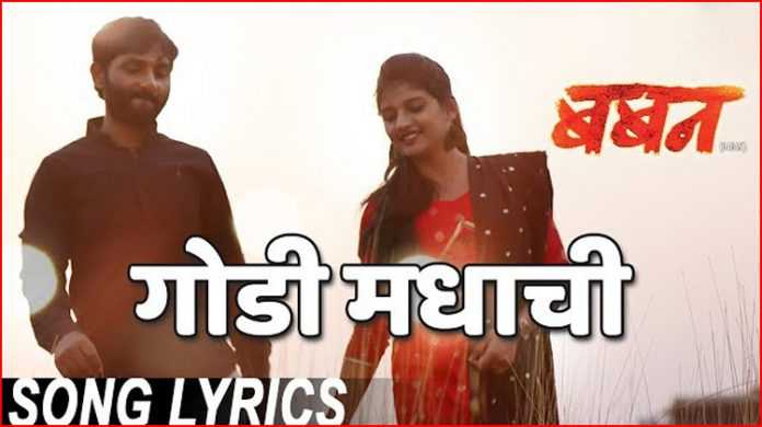 Godi Madhachi Lyrics - Baban