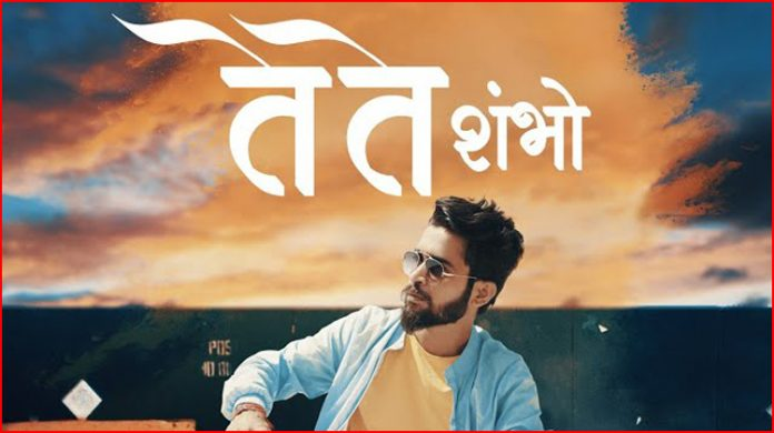 Te Te Marathi Rap Lyrics - Shambho