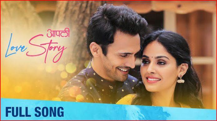 Aapli Love Story Lyrics - Hrishikesh Ranade