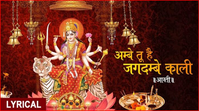 Ambe Tu Hai Jagdambe Kali Aarti Lyrics - Anuradha Paudwal