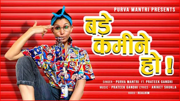 Bade Kamine Ho Lyrics - Purva Mantri