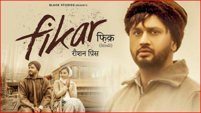 Fikar Lyrics - Roshan Prince