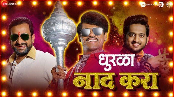 Naad Kara Lyrics - Adarsh Shinde
