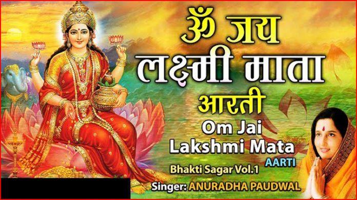 Om Jai Lakshmi Mata Aarti Lyrics - Anuradha Paudwal