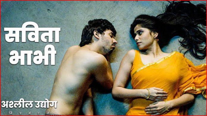 Savita Bhabhi Lyrics - Alok Rajwade