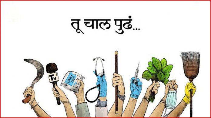 Tu Chal Pudha lyrics - Ajay Gogawale