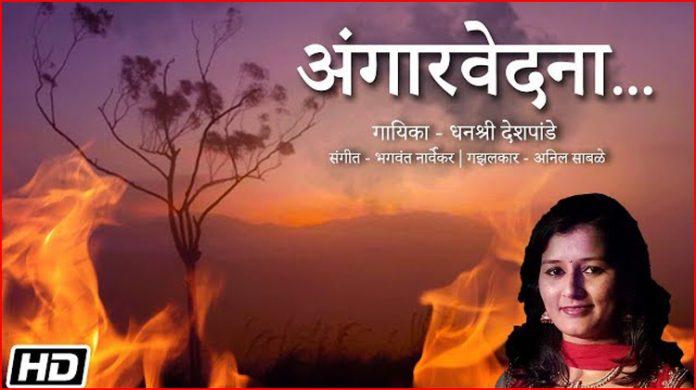 Angaarvedana lyrics - Dhanashri Deshpande