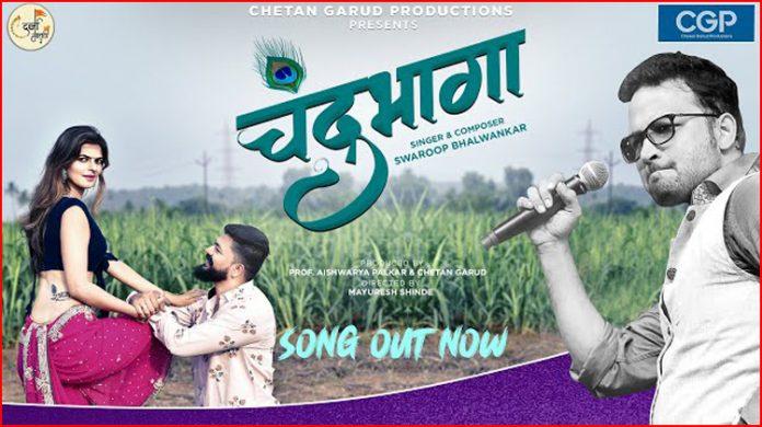 Chandrabhaga Lyrics - Swaroop Bhalwankar