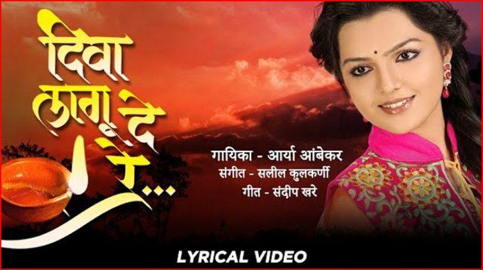 Diva Laagu De Re Lyrics - Aarya Ambekar