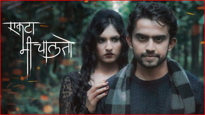 Ekta Mi Chalto Lyrics - Abhimanyu Karlekar