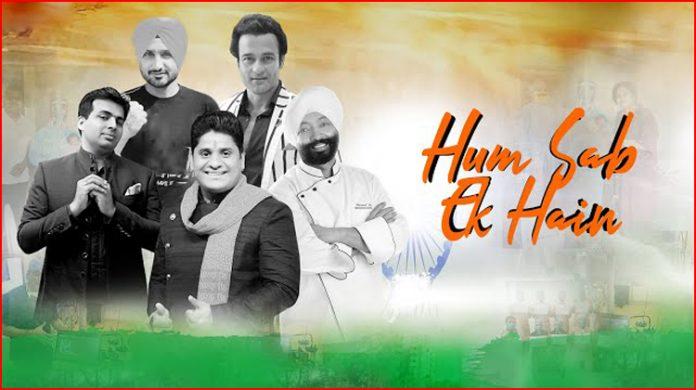 Hum Sab Ek Hain Lyrics - Nitin Kumar