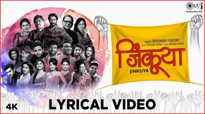 Jinkuya Lyrics - Reeshabh Purohit