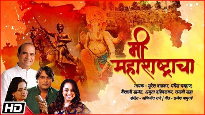 Mi Maharashtracha Lyrics - Suresh Wadkar