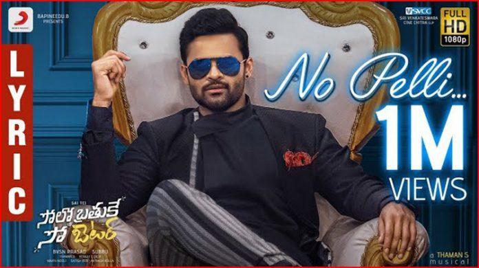 No Pelli Lyrics - Armaan Malik