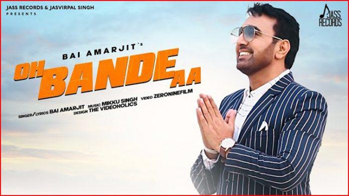 Oh Bande Aa Lyrics - Bai Amarjit