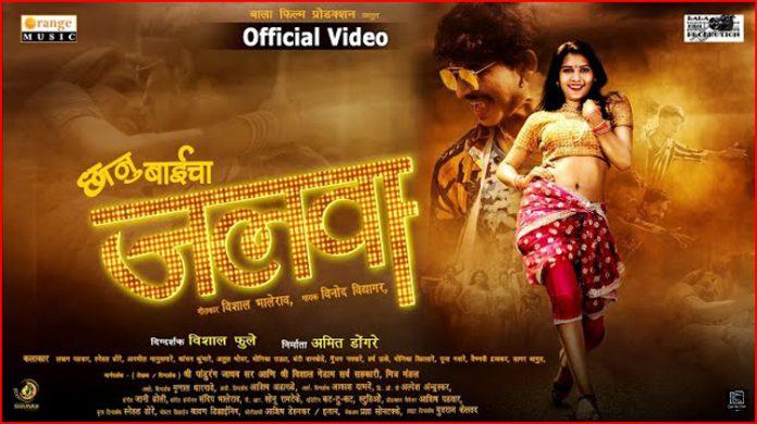 Chanu baicha Jalva Lyrics - Vinod Vidyagar