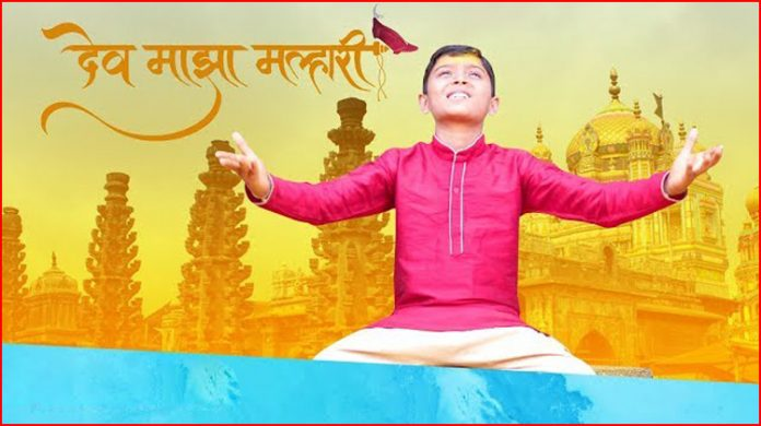 Dev Maza Malhari Lyrics - Saksham Sonawane