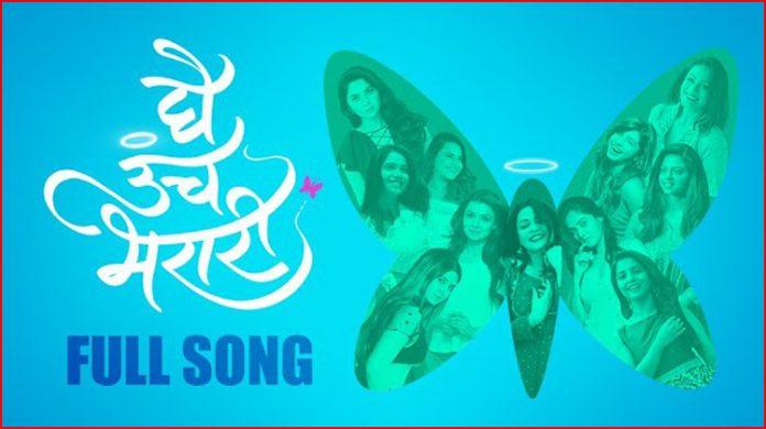 Ghe Unch Bharari Lyrics - Keval Walang