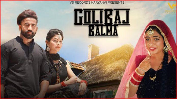Golibaaj Balma Lyrics - Anu Kadyan