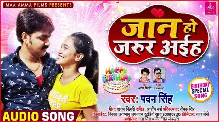 Jaan Ho Jarur Aiha Lyrics - Pawan Singh