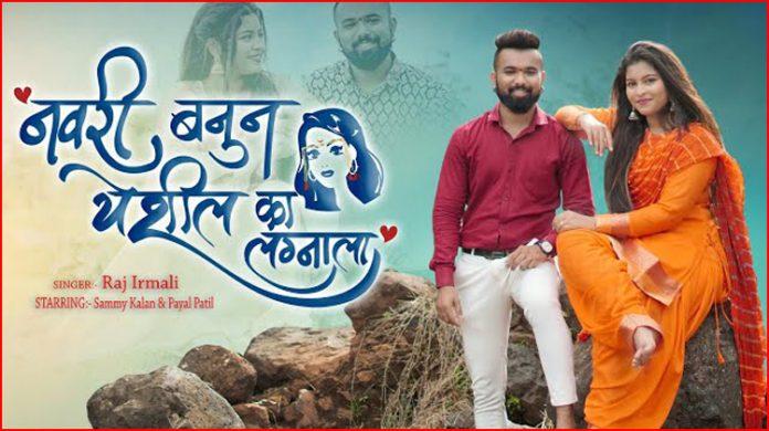 Navri Banun Yeshil Ka Lagnala Lyrics - Raj Irmali
