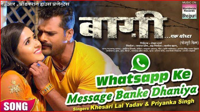 Whatsapp Ke Message Banke Dhaniya