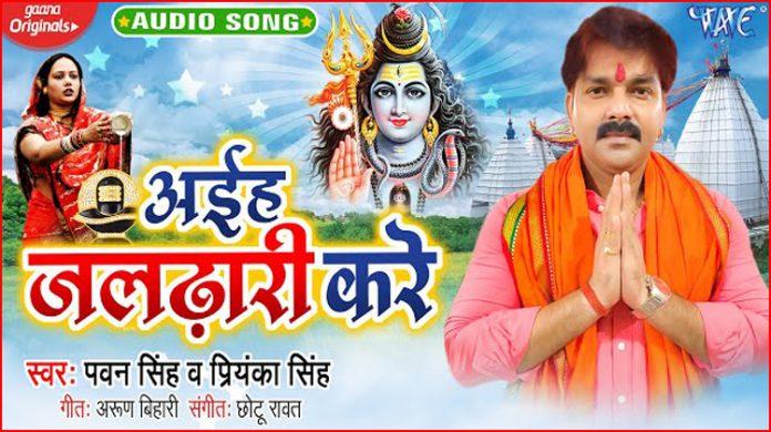 Aihe Jaldhari Kare Lyrics - Pawan Singh