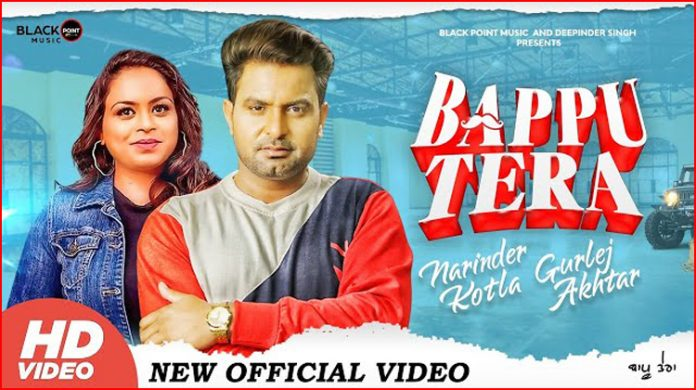 Baapu Tera Lyrics - Narinder Kotla