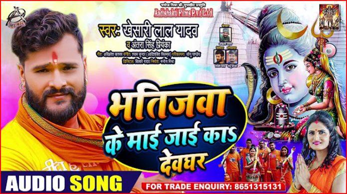 Bhatijwa Ke Mai Jayi Ka Devghar Lyrics - Khesari Lal Yadav