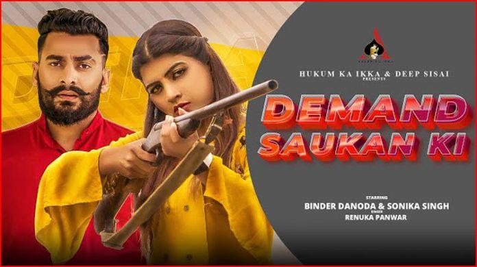 Demand Saukan Ki Lyrics - Renuka Panwar