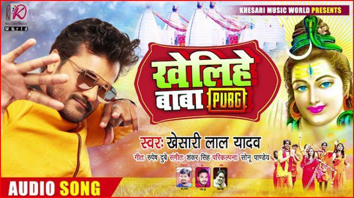 Khelihe Baba Pubg Lyrics - Khesari Lal Yadav