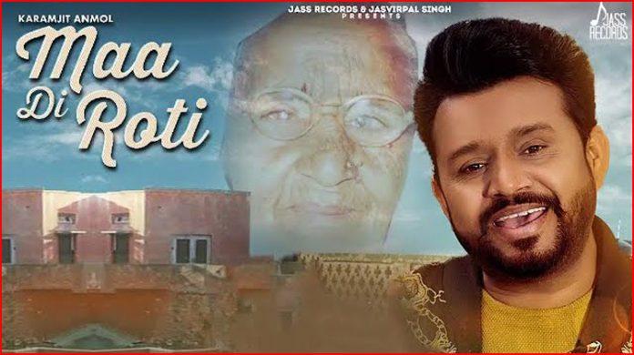 Maa Di Roti Lyrics - Karamjit Anmol
