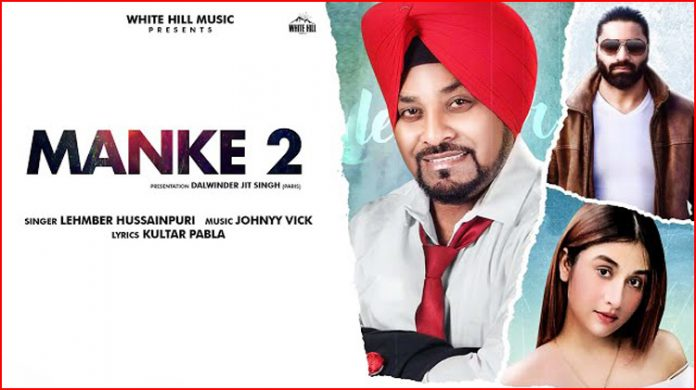 Manke 2 Lyrics - Lehmber Hussainpuri