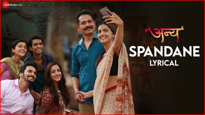 Spandane Lyrics - Avadhoot Gupte
