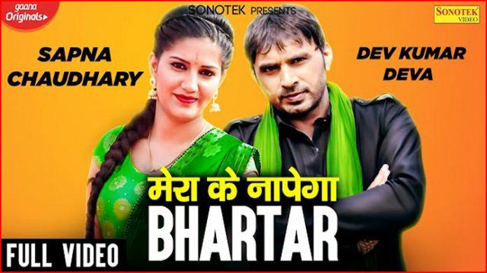 Mera Ke Napega Bhartar Lyrics - Dev Kumar Deva