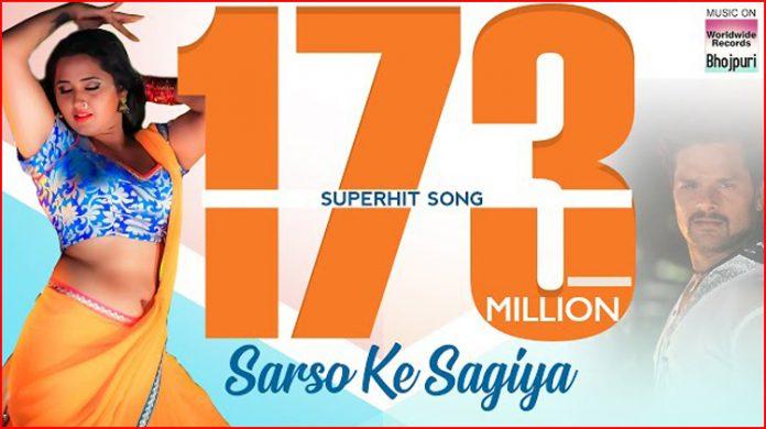Sarso Ke Sagiya Lyrics - Khesari Lal Yadav